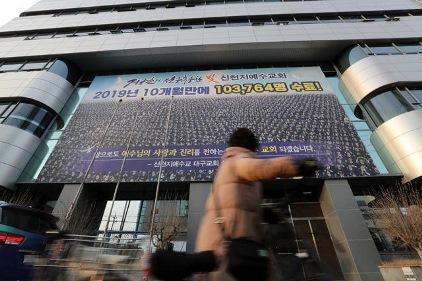 han quoc 1 1582275778221 - Số ca nhiễm Covid-19 ở Hàn Quốc tăng chóng mặt liên quan đến một giáo phái